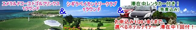 【宮古島リゾートゴルフ 滞在中レンタカー付】ゴルフ2R付(エメラルドコーストゴルフリンクス1R+シギラベイカントリークラブ1R)