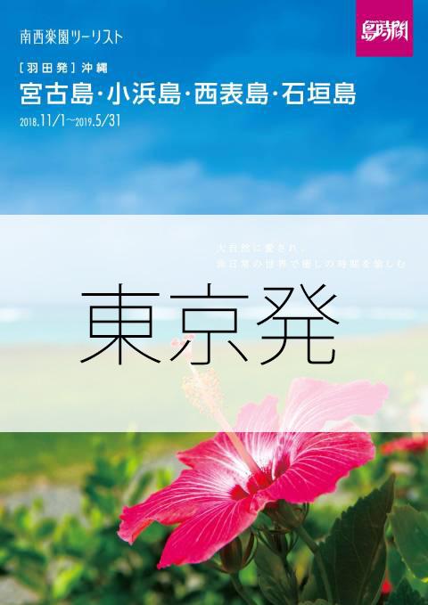 島時間パンフレット画像