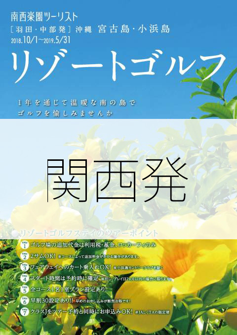 リゾートゴルフ関西発パンフレット画像
