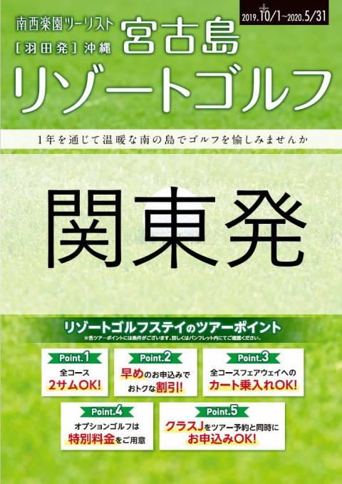 関東発 リゾートゴルフ