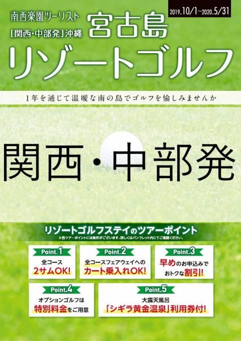 関西・中部発 リゾートゴルフ