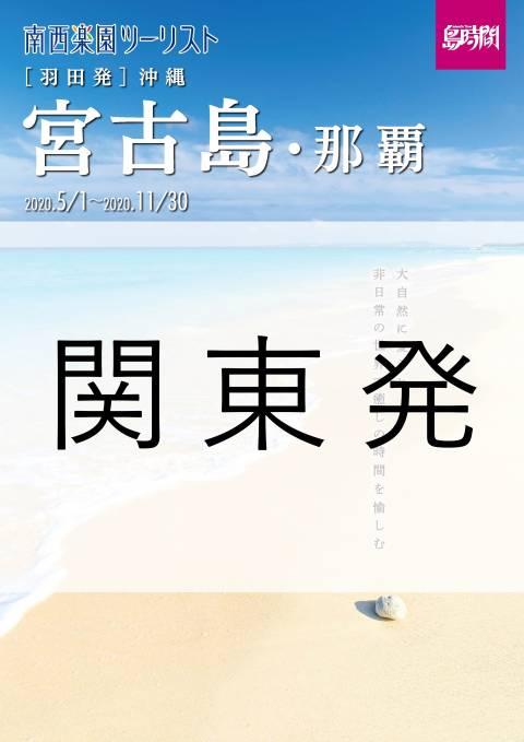 島時間パンフレット羽田発
