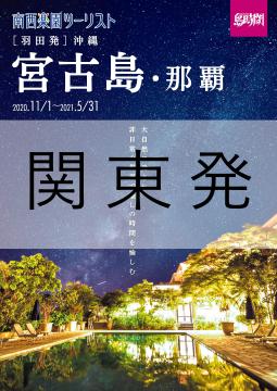 関東発島時間(宮古島)