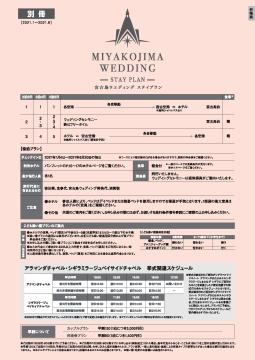宮古島ウェディングステイ料金表(21年1~6月)