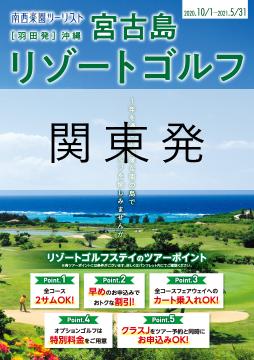 宮古島リゾートゴルフ 関東発