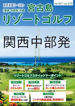宮古島リゾートゴルフ 関西中部発