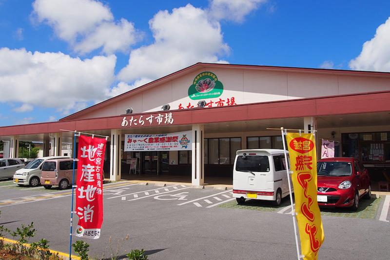 【ブログ】島野菜もゲット! 宮古島 あたらす市場