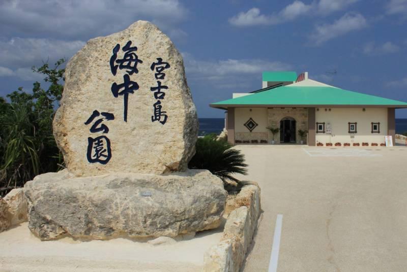 【海中公園入口】