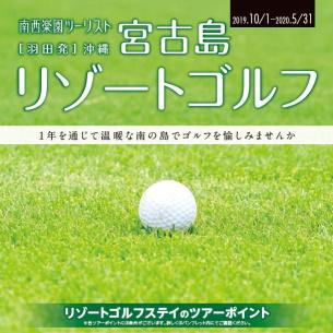 宮古島リゾートゴルフ