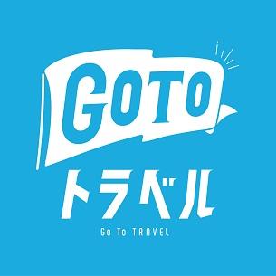 【Go To トラベル】対象商品はこちらからご予約ください