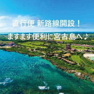 島時間フリープラン3~5日間★最大9,000円引きの早期割引あり!