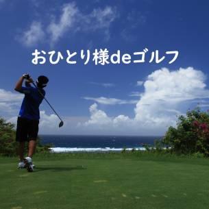 【期間限定】おひとり様deゴルフ