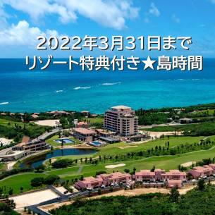 リゾート特典付き★島時間★フリープラン