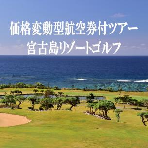 【価格変動型航空券付】宮古島リゾートゴルフ