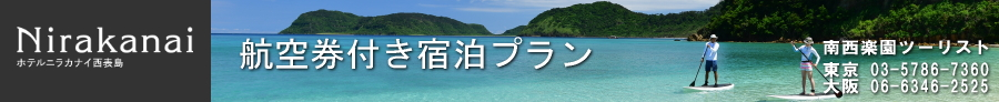 ホテルニラカナイ西表島
