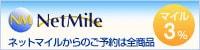 ネットマイルからのご予約品は全商品マイル3%