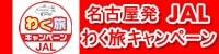 名古屋発 JALわく旅キャンペーン