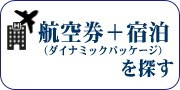 「ホテルアラマンダ小浜島」の航空券付宿泊プラン(ダイナミックパッケージ)を探す