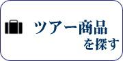 「ホテルアラマンダ小浜島」のツアー商品を探す