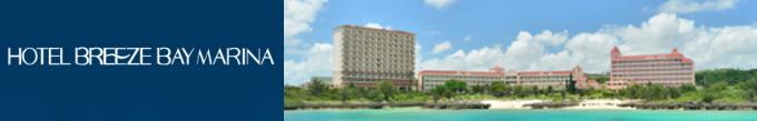 宮古島|ホテルブリーズベイマリーナ
