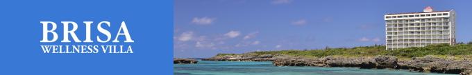 宮古島|ウェルネスヴィラ ブリッサ