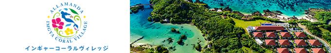 宮古島|インギャーコーラルヴィレッジ【2017年7月21日開業】